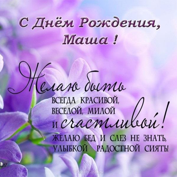 С днем рождения Маша открытки прикольные002