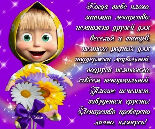С днем рождения Маша открытки прикольные003
