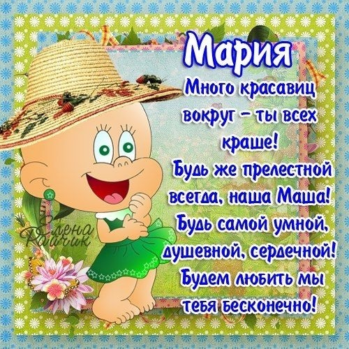 С днем рождения Маша открытки прикольные004