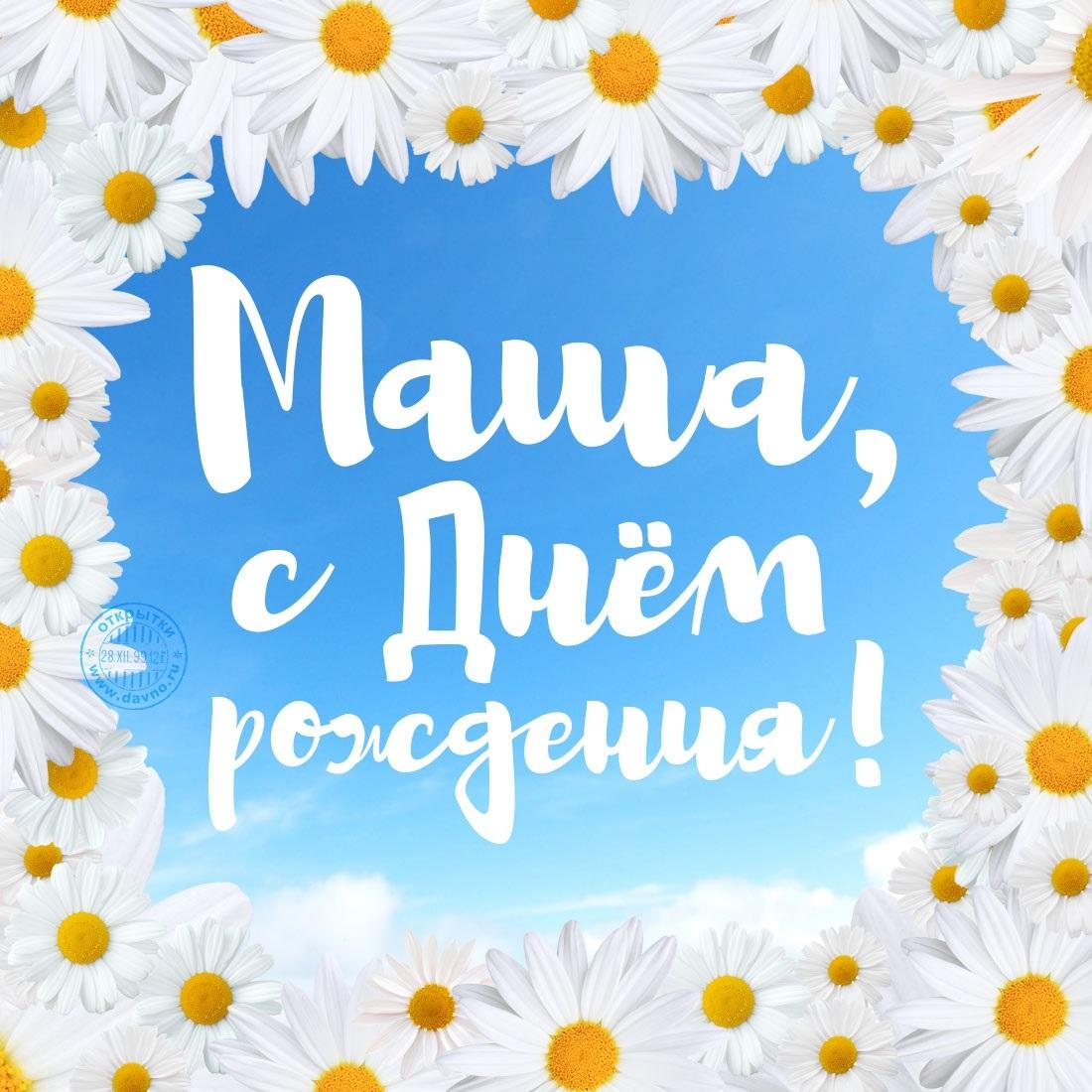 С днем рождения Маша открытки прикольные006