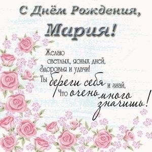 С днем рождения Маша открытки прикольные007