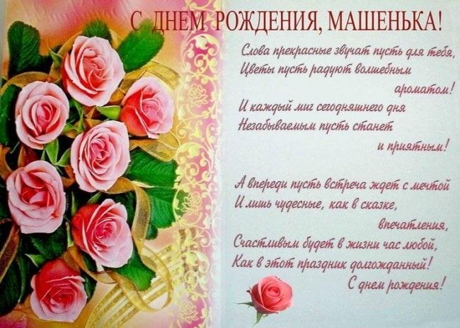 С днем рождения Маша открытки прикольные009
