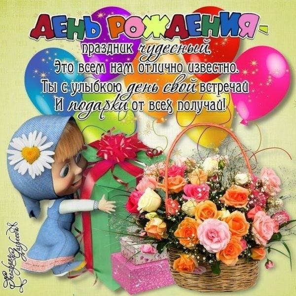 С днем рождения Маша открытки прикольные010