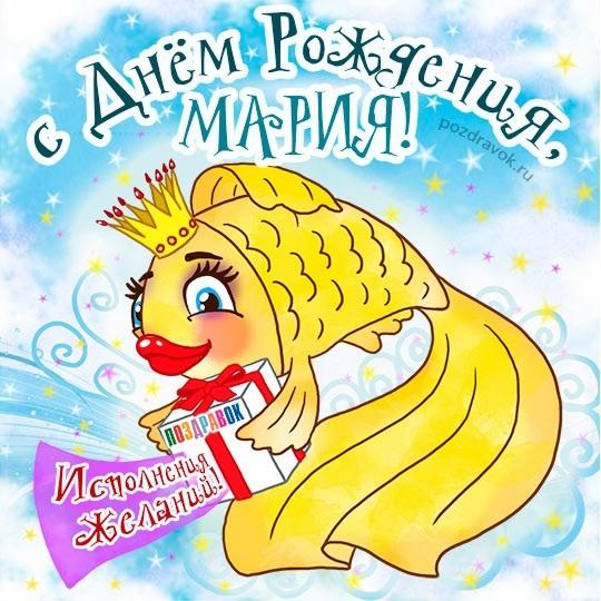 С днем рождения Маша открытки прикольные011