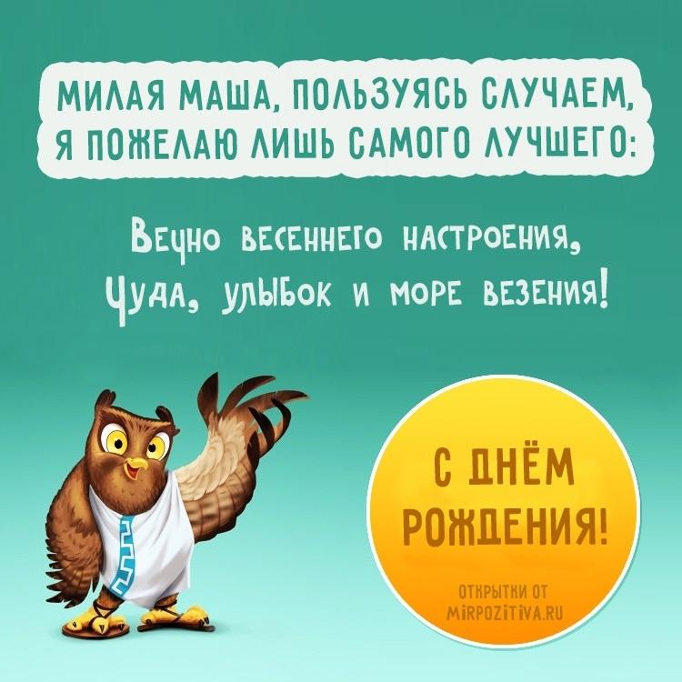 С днем рождения Маша открытки прикольные012