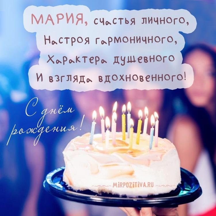 С днем рождения Маша открытки прикольные013