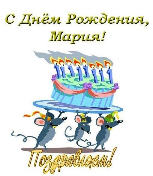 С днем рождения Маша открытки прикольные015