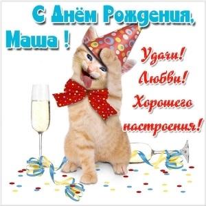 С днем рождения Маша открытки прикольные016