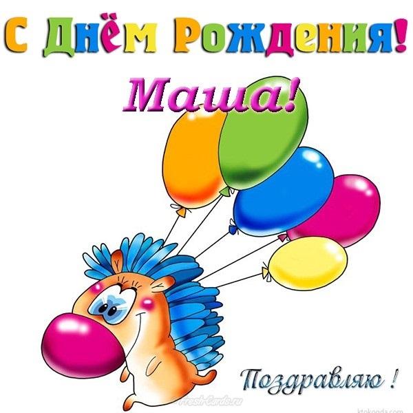С днем рождения Маша открытки прикольные017