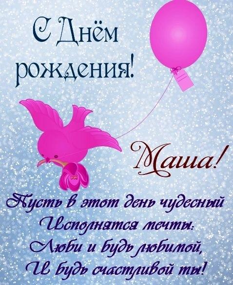 С днем рождения Маша открытки прикольные018