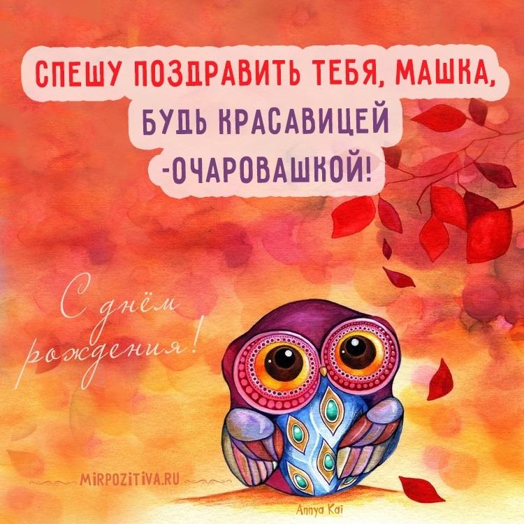 С днем рождения Маша открытки прикольные019