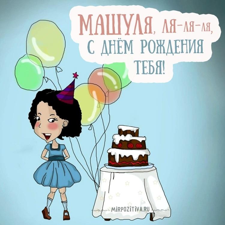 С днем рождения Маша открытки прикольные021