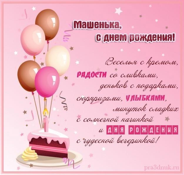 С днем рождения Маша открытки прикольные022