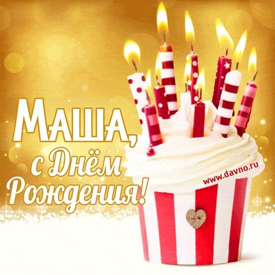 С днем рождения Маша открытки прикольные023