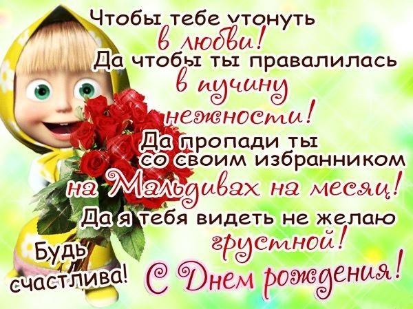 С днем рождения Маша открытки прикольные024