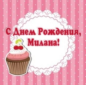 С днем рождения Милана картинки прикольные001