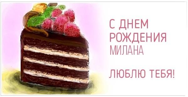 С днем рождения Милана картинки прикольные004