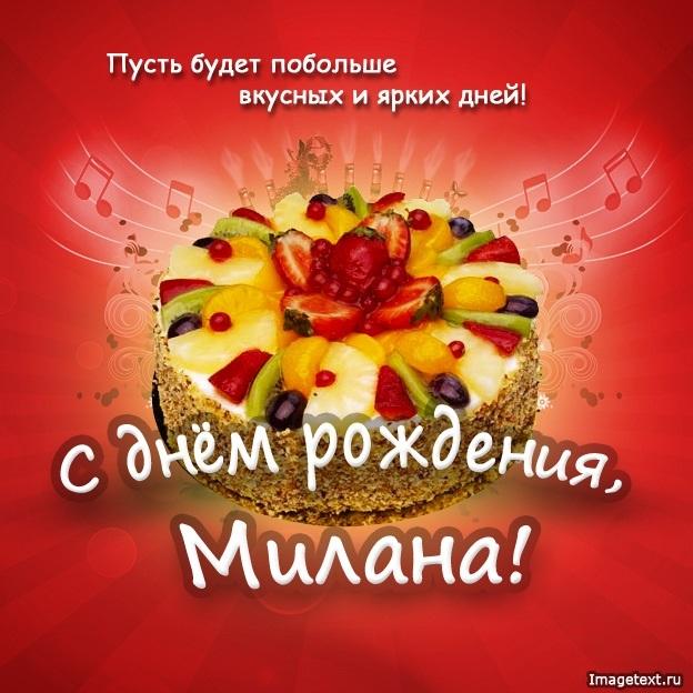С днем рождения Милана картинки прикольные005