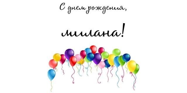 С днем рождения Милана картинки прикольные022