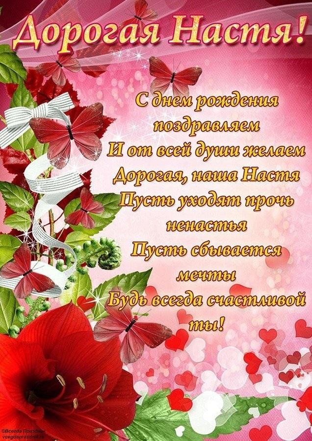 С днем рождения Настя поздравления с фото001