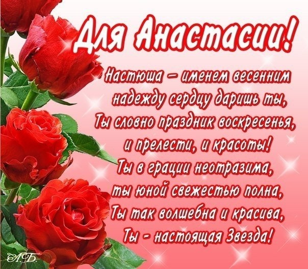 С днем рождения Настя поздравления с фото003