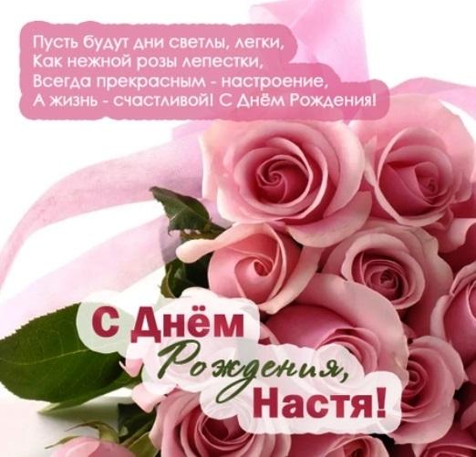 С днем рождения Настя поздравления с фото006
