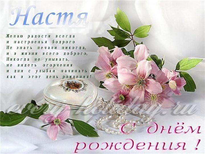 С днем рождения Настя поздравления с фото007