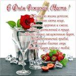 С днем рождения Настя поздравления с фото