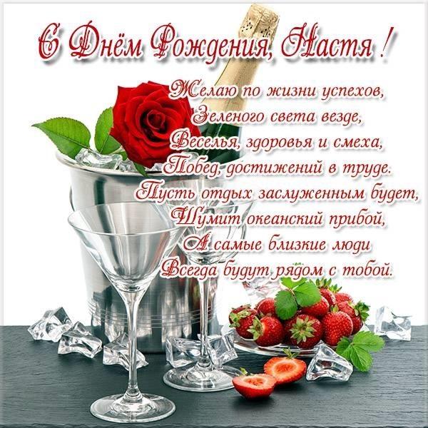 С днем рождения Настя поздравления с фото008