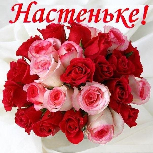 С днем рождения Настя поздравления с фото009