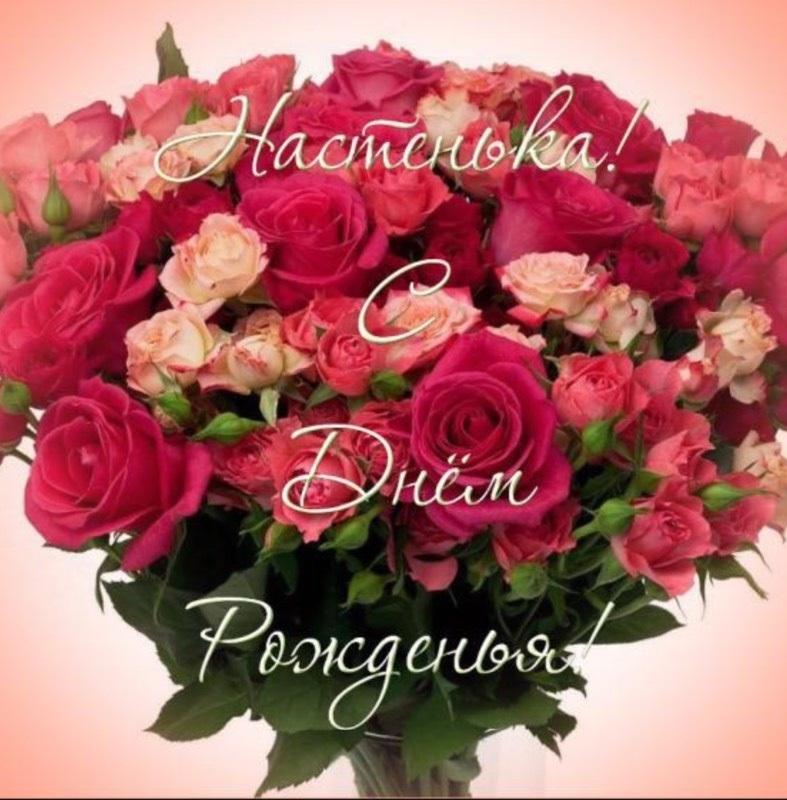 С днем рождения Настя поздравления с фото011