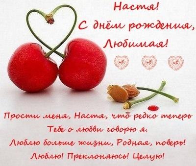 С днем рождения Настя поздравления с фото014