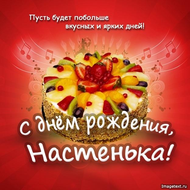 С днем рождения Настя поздравления с фото015