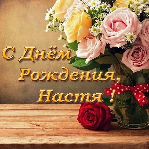 С днем рождения Настя поздравления с фото018