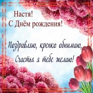 С днем рождения Настя поздравления с фото020