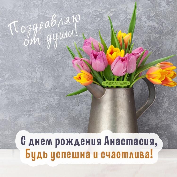 С днем рождения Настя поздравления с фото021