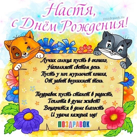 С днем рождения Настя поздравления с фото022