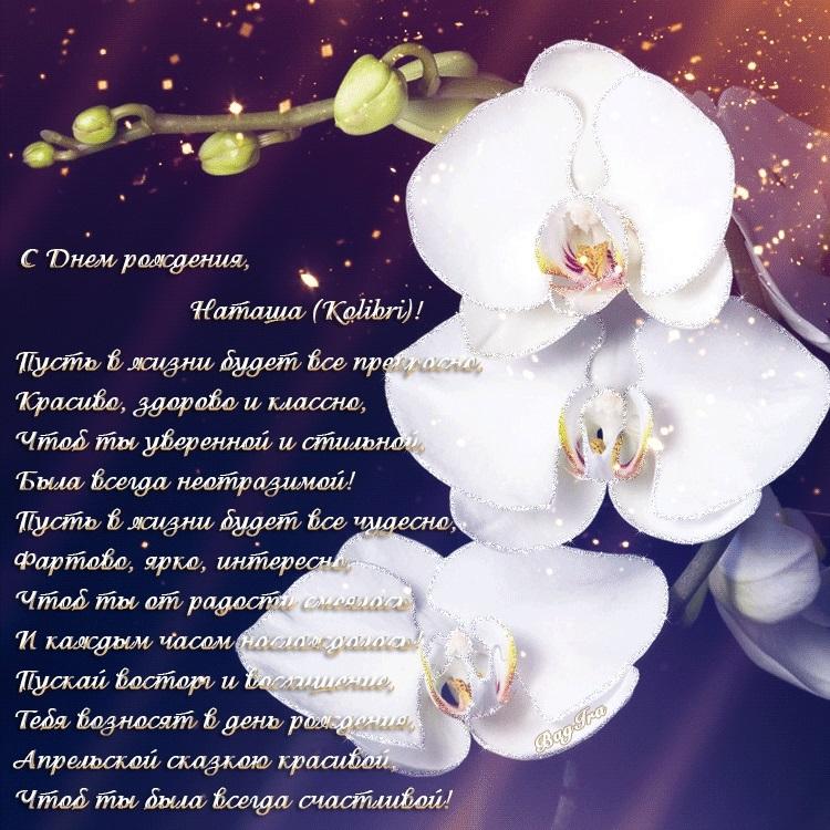 Поздравления стихами с днем рождения с именем наталья