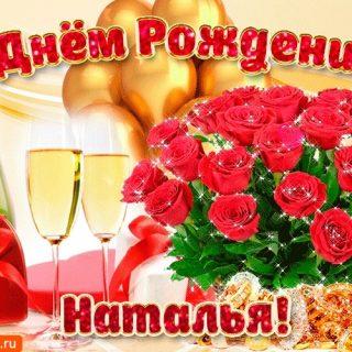 С днем рождения Наталья анимационные открытки006