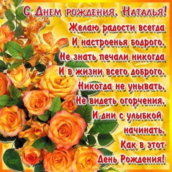 С днем рождения Наталья анимационные открытки008