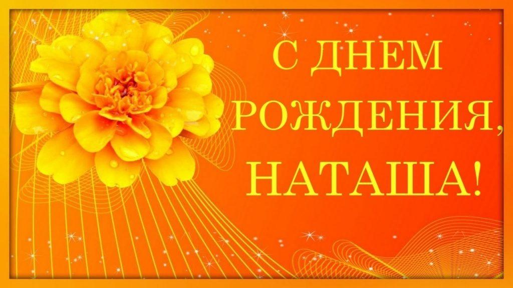 С днем рождения Наталья анимационные открытки012