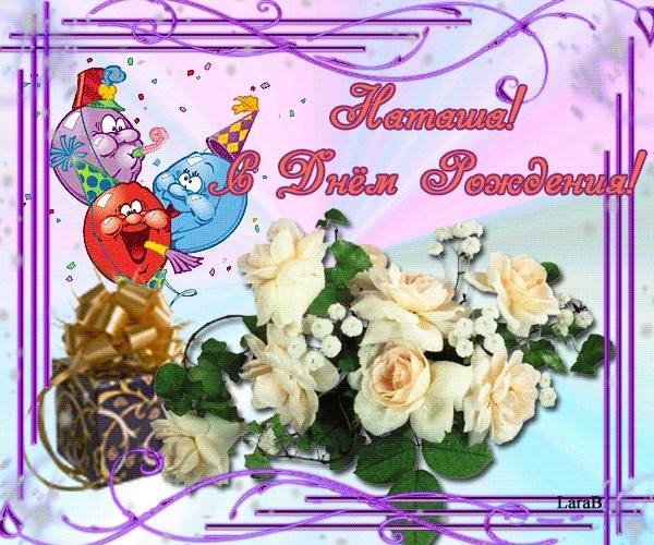 С днем рождения Наталья анимационные открытки013
