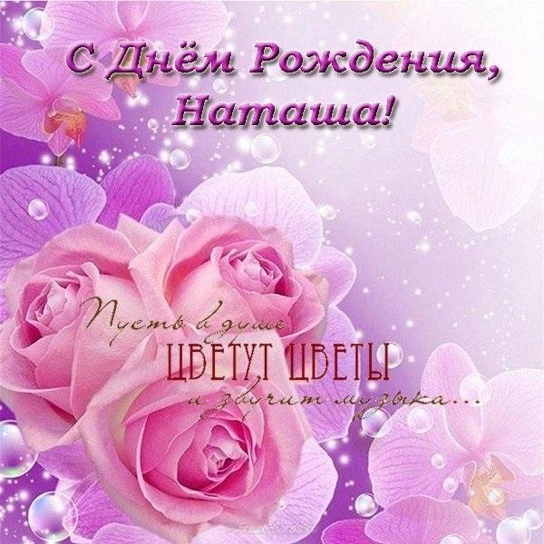С днем рождения Наталья анимационные открытки016
