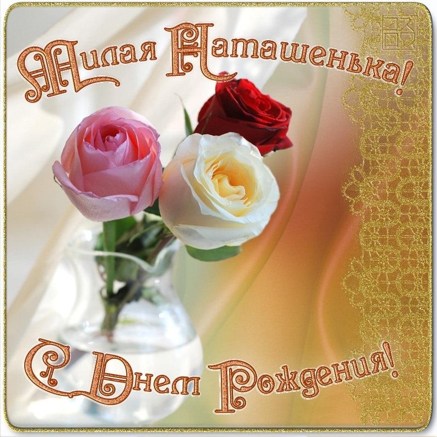 С днем рождения Наталья анимационные открытки019