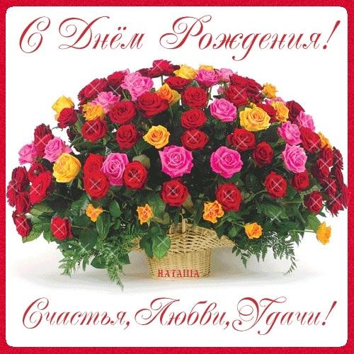 С днем рождения Наталья анимационные открытки023