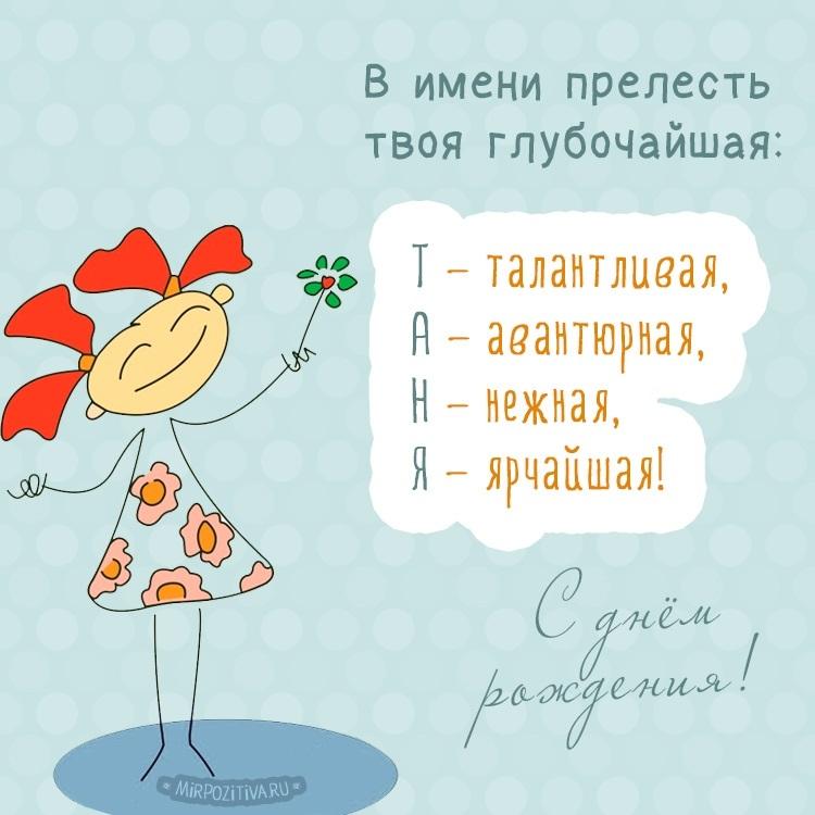 С днем рождения Таня открытки прикольные001