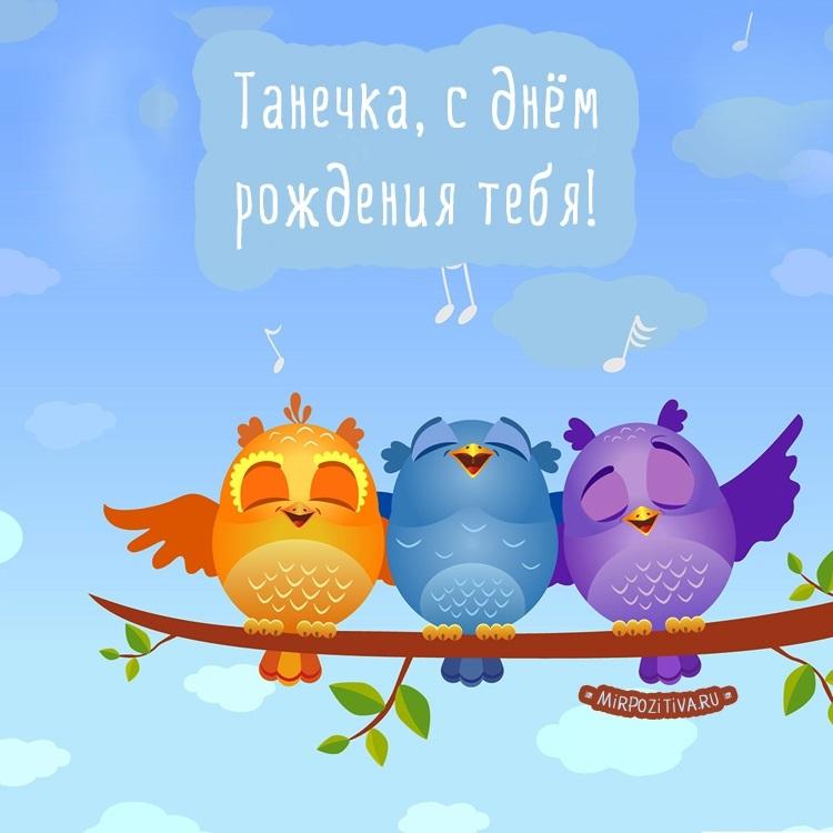 С днем рождения Таня открытки прикольные003