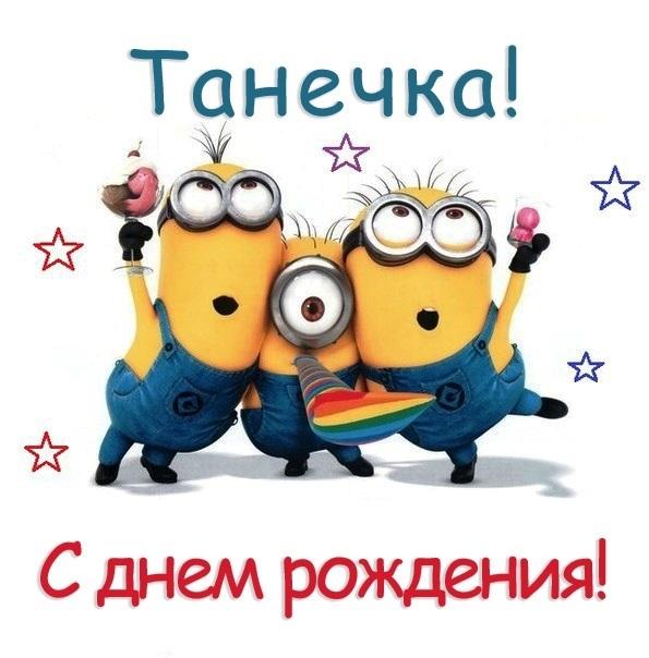 С днем рождения Таня открытки прикольные005