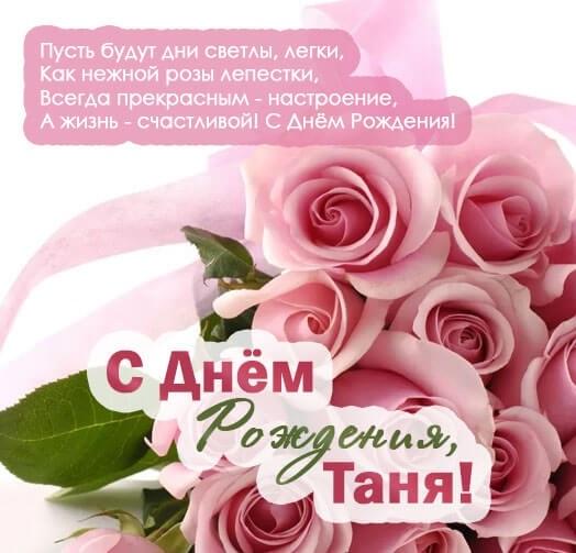 С днем рождения Таня открытки прикольные006