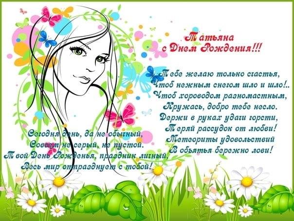 Красивые поздравления с днем рождения девушке в картинках и стихах татьяне